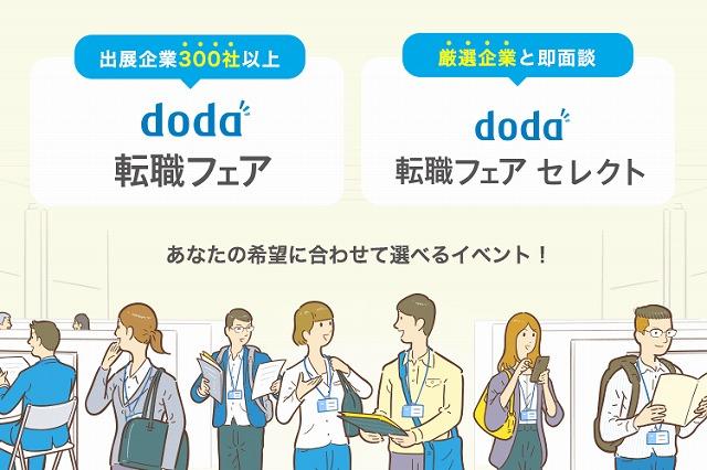 doda転職フェア
